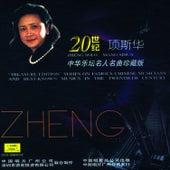 Treasure Edition: Zheng Solo by Xiang Sihua by Xiang Sihua