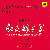 The Red Women Soldiers by China Central Ballet Troupe Orchestra