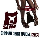 Снимай трусы by Slim