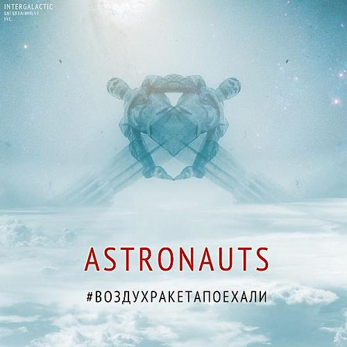 #Воздухракетапоехали by The Astronauts