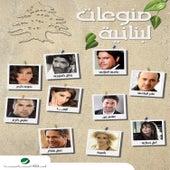 Monawaat Lebnaniya by Various Artists