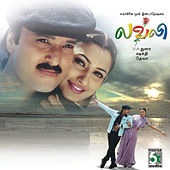 Lovely (Original Motion Picture Soundtrack) by Various Artists