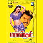 Manasthan (Original Motion Picture Soundtrack) by Various Artists