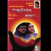 Kathirunda Kaadal (Original Motion Picture Soundtrack) by Various Artists