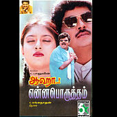 Aahaa Yenna Porutham (Original Motion Picture Soundtrack) by Various Artists