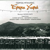 Deserted Villages by Giorgos Dalaras (Γιώργος Νταλάρας)
