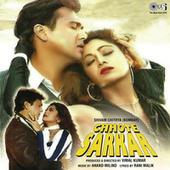 Chhote Sarkar (Original Motion Picture Soundtrack) by Various Artists