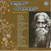 Aaloker Ei Jharnadharay by Various Artists