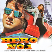 Hero No. 1 (Original Motion Picture Soundtrack) by Various Artists