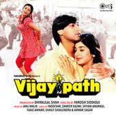 Vijaypath (Original Motion Picture Soundtrack) by Various Artists