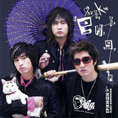 V.3 Repackage - Cd1 by Epik High