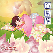 Daydream - Single by Cocoon