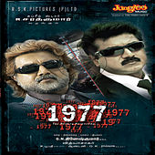 1977 (Original Motion Picture Soundtrack) by Various Artists