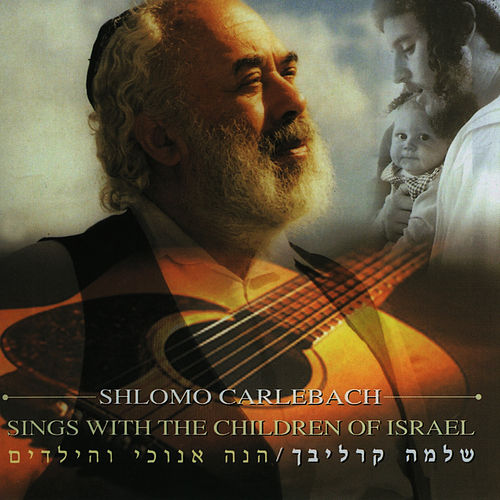 Shlomo Carlebach Sings with the Children of Israel by Shlomo Carlebach