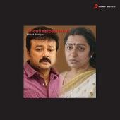 Thenkasipattanam-Story & Dialogue by K.S.Chitra