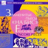 Favourite Encore Pieces von Various Artists
