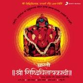 Arti Shri Siddhivinayakachi by Various Artists
