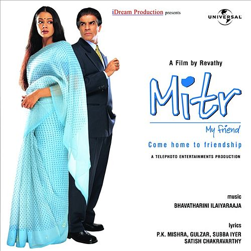 Mitr-My Friend by Various Artists