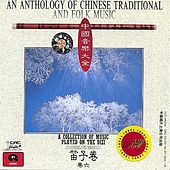 Anthology Of Chinese Traditional And Folk Music: Dizi Vol. 6 by Various Artists