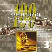 Centennial Of Chinese Films Vol. 3 by Various Artists
