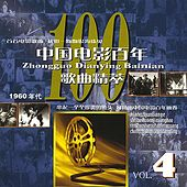 Centennial Of Chinese Films Vol. 4 by Various Artists