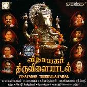 Vinayagar Thiruvilayadal by Various Artists