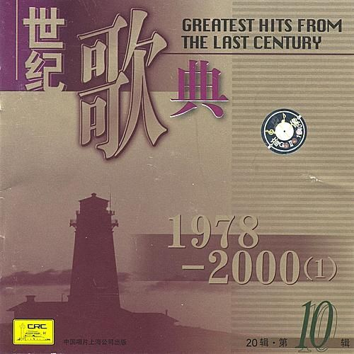 Greatest Hits From The Last Century: 1978 - 2000 Vol. 1 by Various Artists