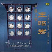 Ancient Chinese Music: Wang Zhaojun by Various Artists