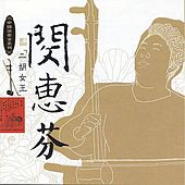 Masters Of Traditional Chinese Music - Min Huifen: Erhu by Min Huifen