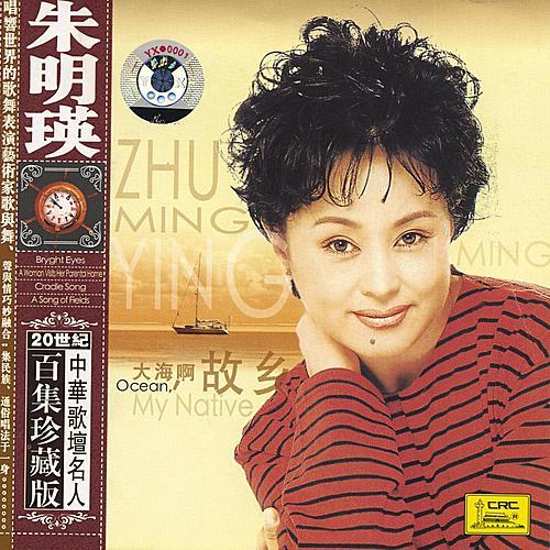 Famous Chinese Vocalists: Zhu Mingying by Zhu Mingying