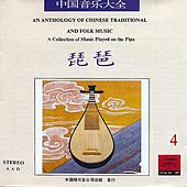 Anthology Of Chinese Traditional and Folk Music: Pipa Vol. 4 (Zhong Guo Yin Yue Da Quan: Pipa Si) by Various Artists