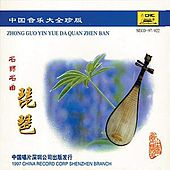 A Collection of Chinese Music Masterpieces: Pipa by Various Artists