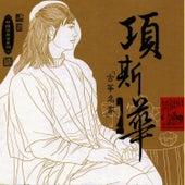 Masters Of Traditional Chinese Music - Xiang Sihua: Zheng by Xiang Sihua