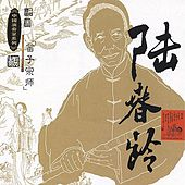 Masters Of Traditional Chinese Music - Lu Chunling: Dizi by Lu Chunling