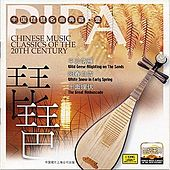 Chinese Music Classics of the 20th Century: Pipa I by Various Artists