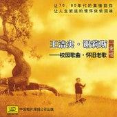 Old Campus Songs: Wang Jieshi and Xie Lisi Duet by Wang Jieshi