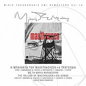 I Balada Tou Maouthaouzen + 6 Tragoudia [Η Μπαλάντα Του Μάουτχαουζεν + 6 Τραγούδια] by Maria Farantouri (Μαρία Φαραντούρη)