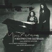 I Veatriki Stin Odo Miden by Maria Farantouri (Μαρία Φαραντούρη)