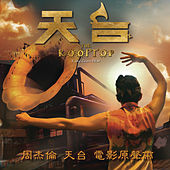 The Rooftop A Jay Chou Film OST-EP by Various Artists