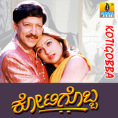 Kotigobba (Original Motion Picture Soundtrack) by Various Artists