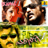 Ekangi (Original Motion Picture Soundtrack) by Various Artists
