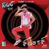 Sivakasi and Gilli by Various Artists