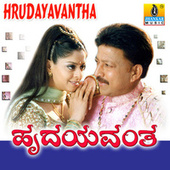 Hrudayavantha (Original Motion Picture Soundtrack) by Various Artists