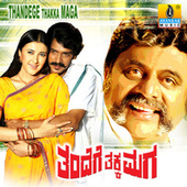 Thandege Thakka Maga (Original Motion Picture Soundtrack) by Various Artists