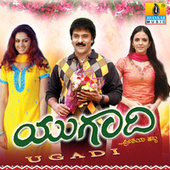 Ugadi (Original Motion Picture Soundtrack) by Various Artists