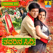 Thavarina Siri (Original Motion Picture Soundtrack) by Various Artists