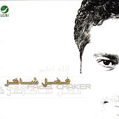 Allah We'Allam by Fadl Shaker