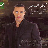 Entaha Al Mushwar by Kadim Al Sahir