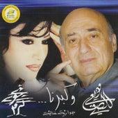 W Kverna... by Wadih El Safi