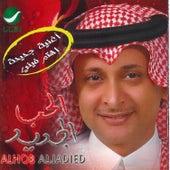 Al Hob Al Jadid by Abdul Majeed Abdullah